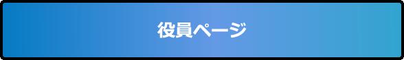 役員ページ